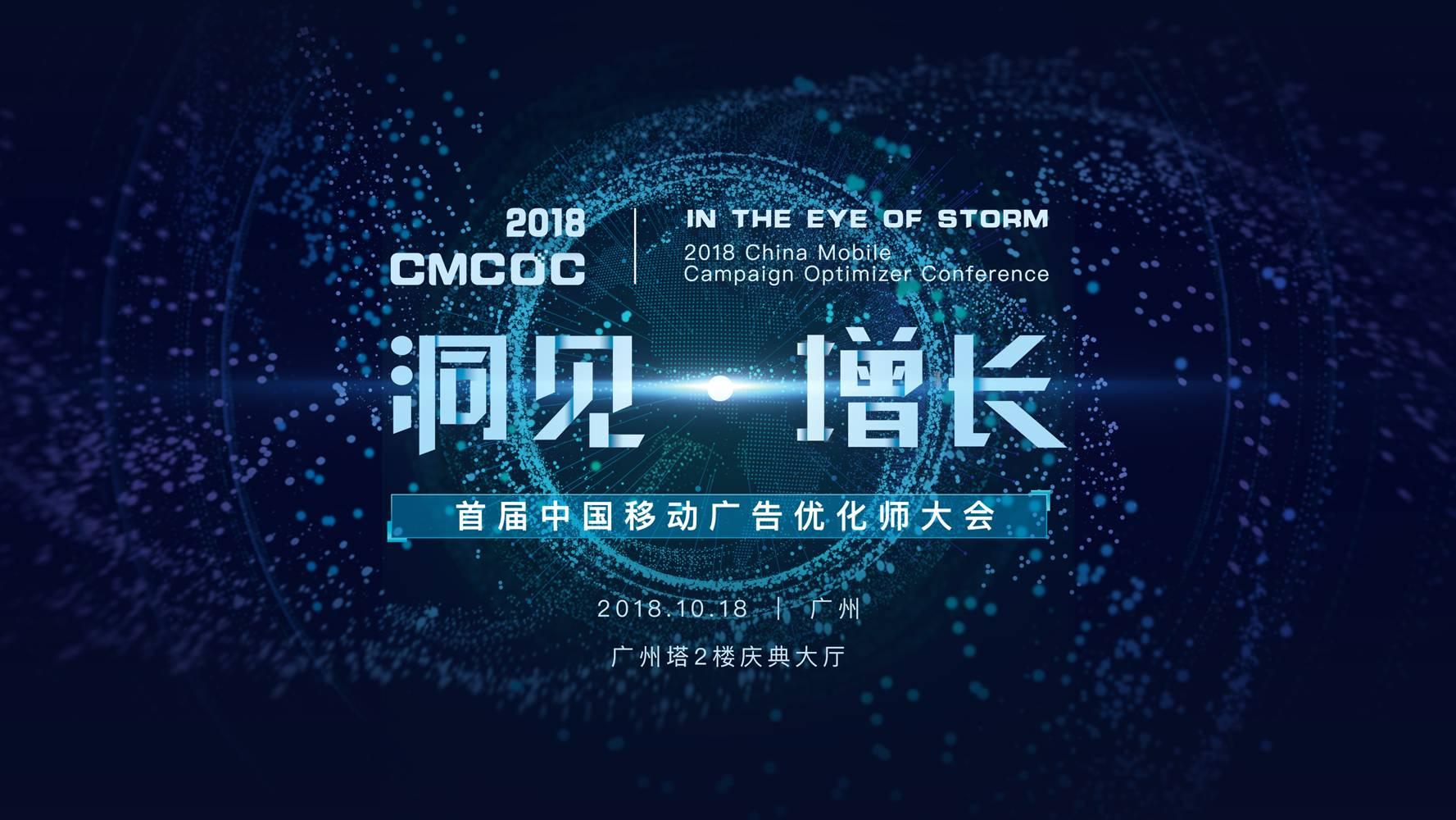CMCOC-活动家海报.jpg