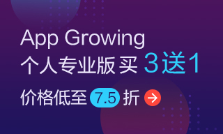 "App Growing ""买就送""活动套餐"